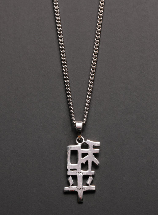 Chinese symbol for Peace Sterling Silver Men's Necklace