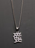 Chinese symbol for Love Sterling Silver Men's Necklace