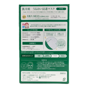 KRACIE HADABISEI Green Tea Acne Care Moist Mask (5 pcs)