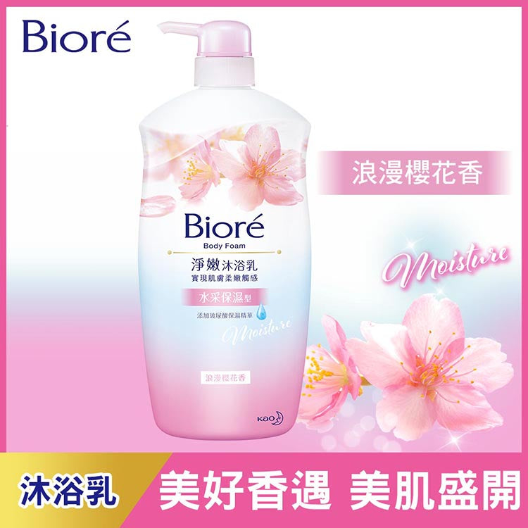 ((NEW PACKAGE)) (2020 NEW) KAO BIORE Body Foam  (1000ml)