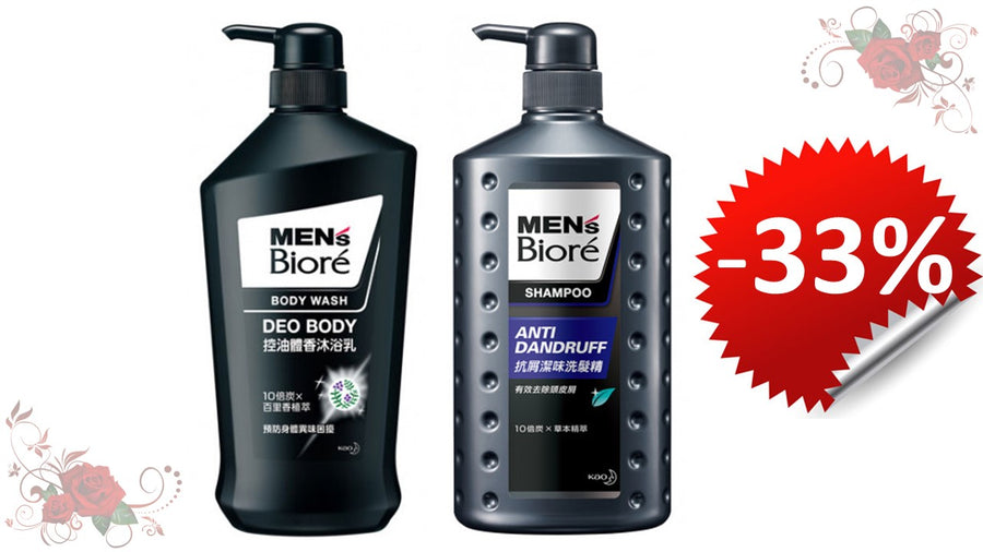 ((2021 Mother's Day Value Set)) Gift# 13 Men's Biore Set