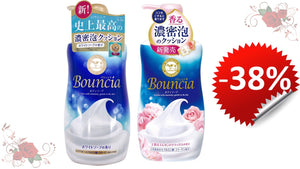 ((2021 Mother's Day Value Set)) Gift# 23 COW Bouncia Body Wash Set