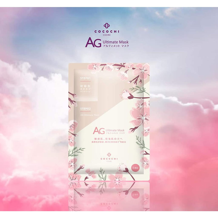 AG Ultimate Facial Mask Sakura (5 pcs/pack) 樱花焕白 - Beauty
