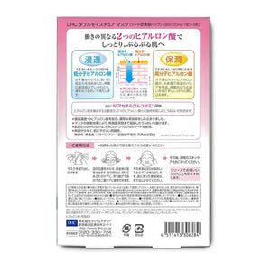 DHC Double Moisture Mask (4 sheet) - Lifecode Boutique