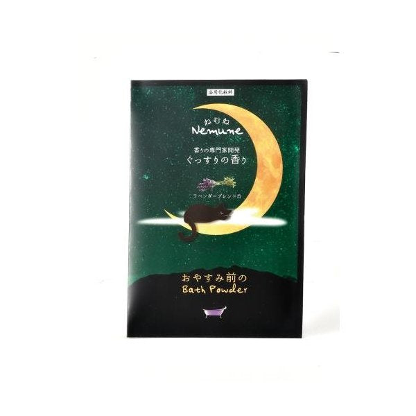 HONYARADOH Winter Bath- Nemune Bath Powder (20g)