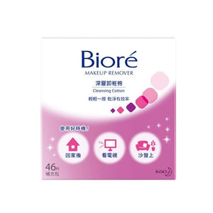 KAO Biore Make-up Cleansing Cotton Refill (46pcs/pack) - Lifecode Boutique