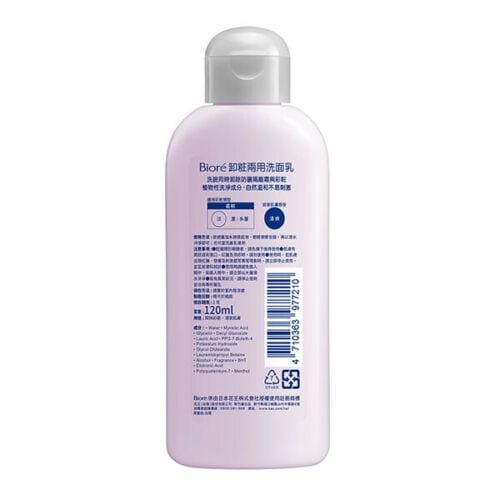 KAO BIORE Makeup Remover Cleansing Wash (120ml) - Lifecode Boutique