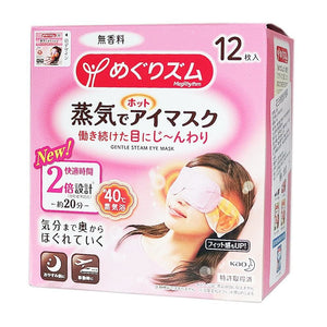 KAO MEGURISM Steam Eye Mask (12pcs) - Lifecode Boutique