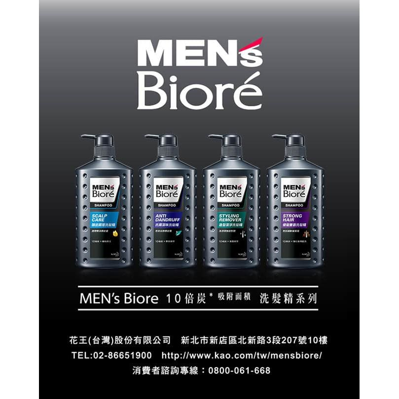 KAO MEN'S BIORE Soothing-Shampoo (750ml) - Lifecode Boutique