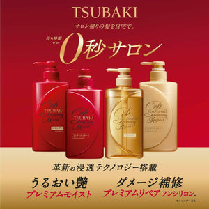 (2020 NEW) SHISEIDO Tsubaki Premium Moist/Premium Repair Shampoo/Conditioner (490ml)