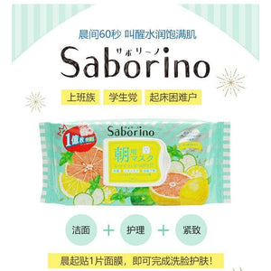SABORINO Morning Tightening Face Mask- minty grapefruit