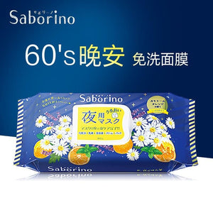 SABORINO Night Face Mask- Chamomile (28 Sheets) - Beauty