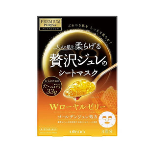 UTENA Premium Presa Gold Gel Mask - Royal Jelly - Lifecode Boutique