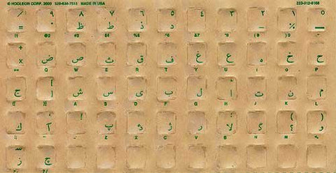Farsi Persian Language Keyboard Green Label Sticker Kit