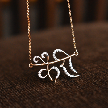 Customised Hindi Name Necklace in 14K Gold and Diamond (LP122)