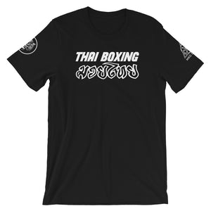 MKG Thai Boxing Unisex T-Shirt