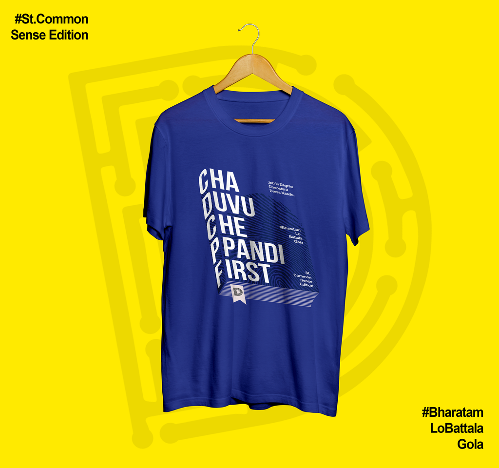 Chaduvu Cheppandi First Women's Tee