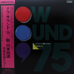 Now Sound '75 (departure from Japanese folk)