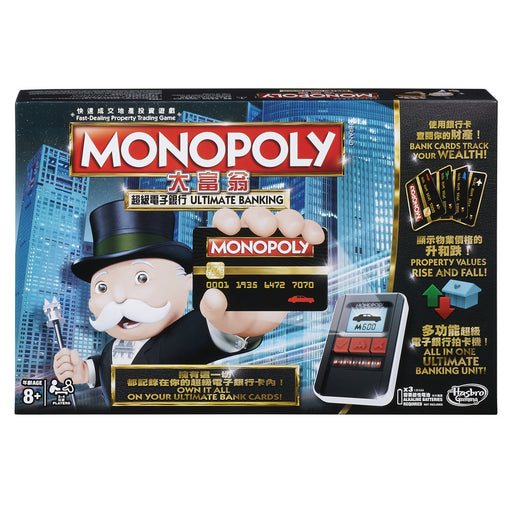 超級電子銀行大富翁 | MONOPOLY ULTIMATE BANKING
