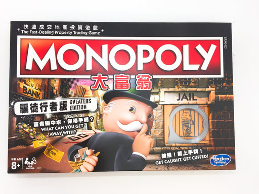 大富翁 - 騙徒行者香港版 | MONOPOLY CHEATERS EDITION