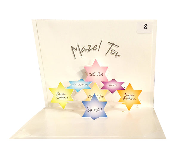 Mazel Tov - Judaica - Origami Greeting Card