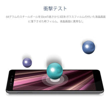 Sony Xperia L3 フィルム 2枚セット G2
