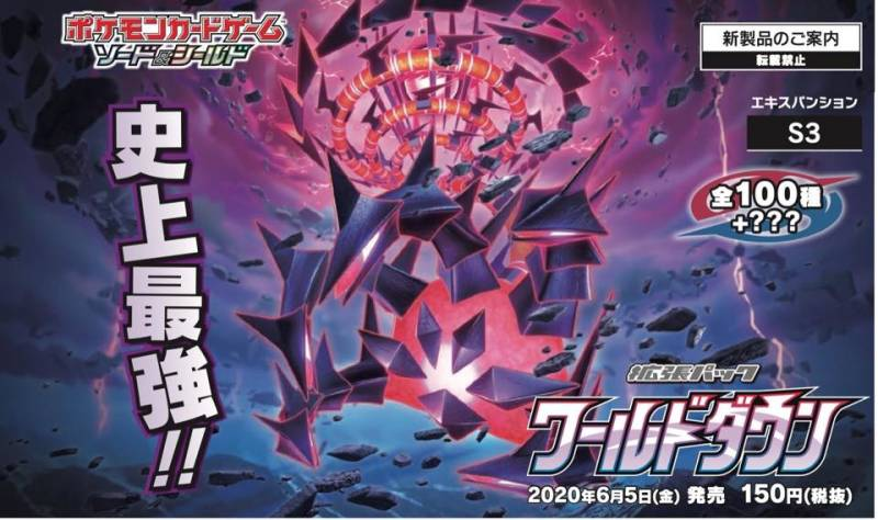 Pokemon TCG August's English Set: 'Darkness Ablaze,' Announced