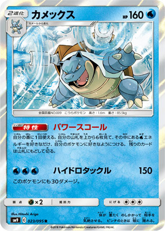 023/095 Blastoise SM9 Tag Bolt Japanese - The Feisty Lizard