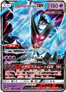 Dawn Wings Necrozma GX 049/150 Ultra Shiny GX Japanese - The Feisty Lizard Melbourne Australia