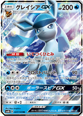Glaceon GX 027/150 GX Ultra Shiny Japanese - The Feisty Lizard