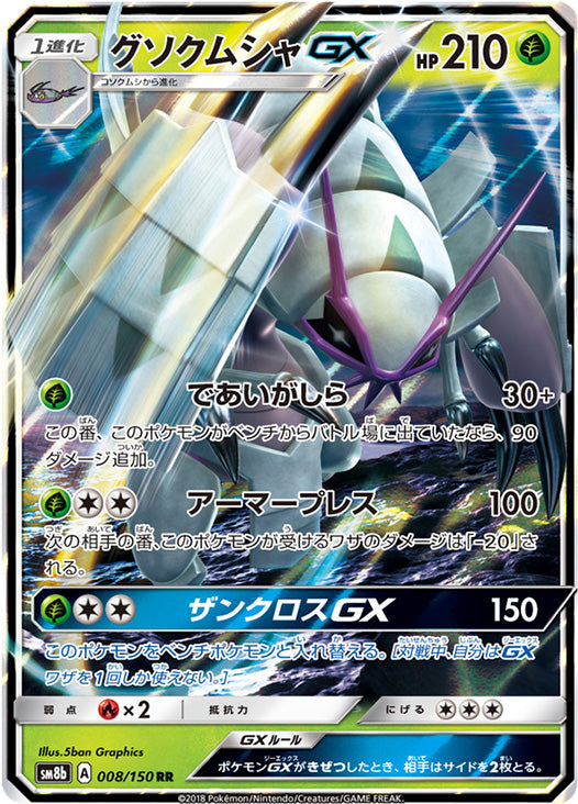 Golisopod GX 008/150 GX Ultra Shiny Japanese - The Feisty Lizard Melbourne Australia