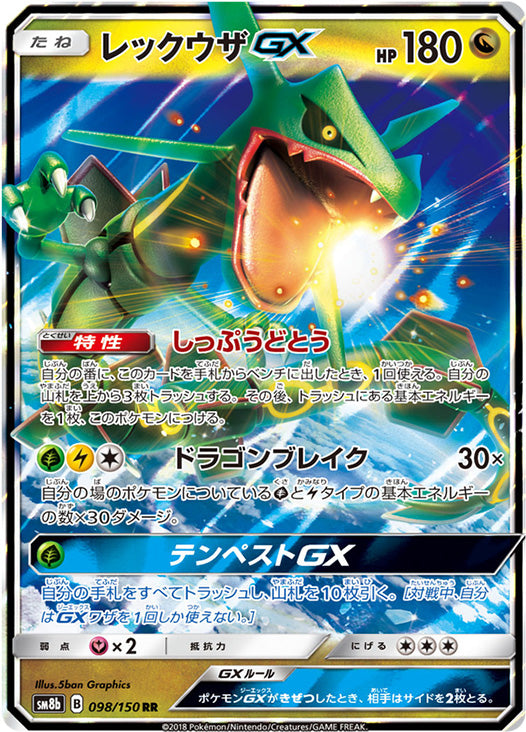 098/150 Rayquaza GX  GX Ultra Shiny Japanese - The Feisty Lizard