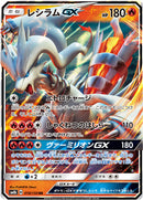 Reshiram GX 018/150 GX Ultra Shiny Japanese - The Feisty Lizard
