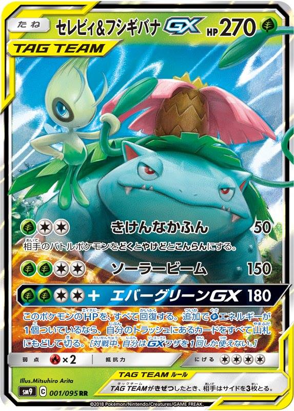 001/095 Venusaur & Celebi Tag Team  SM9 Tag Bolt Japanese - The Feisty Lizard