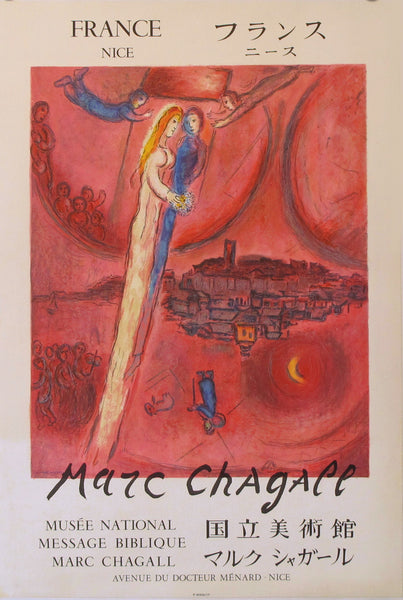 1975 Original French Exhibition Poster, Musee Du Message Biblique (With Japanese Text) Exhibition - Chagall