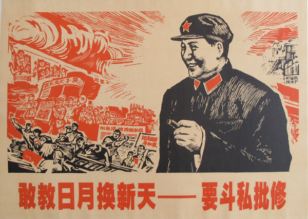 1960s Chinese Propaganda Poster Reprint, Dare to Teach