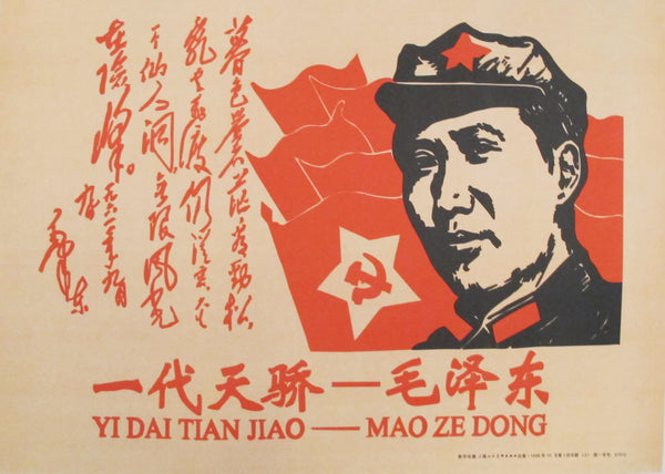 1966 Chinese Propaganda Poster Reprint, End of a Generation