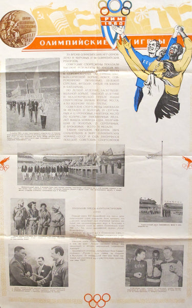 1960 Original Russian Poster, Olympic Games - Anonymous