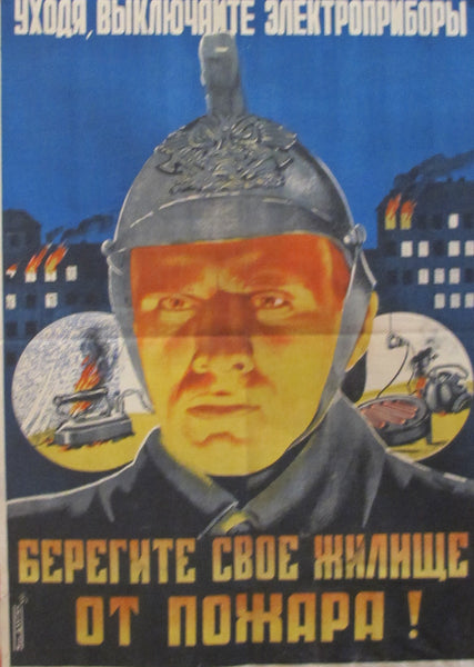 1946 Original Russian Fire Safety Poster