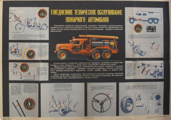 1963 Original Russian Fire Truck Maintenance Poster