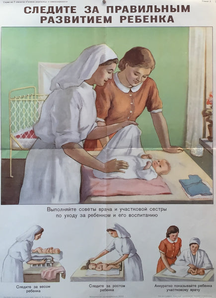 1953 Original Russian Instructional Nursery Poster - Anonymous