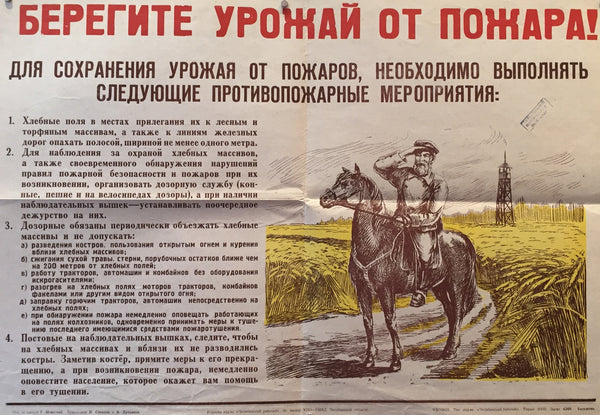 1940s Original Russian Fire Brigade Poster - Anonymous
