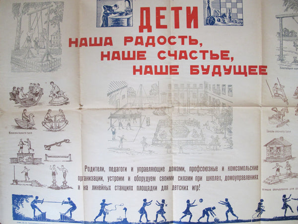 1940s Original Russian Poster - Children's Playround