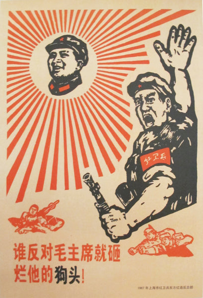 1967 Chinese Propaganda Poster Reprint, Dog Head Smashed