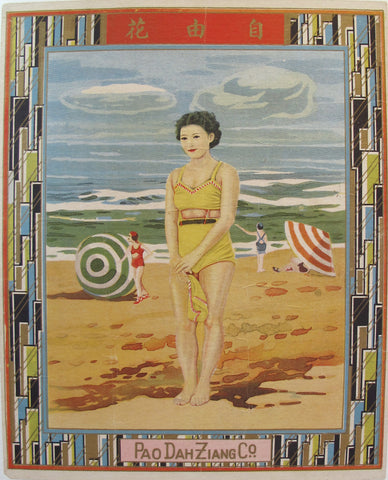 1930s Pre-Revolution Chinese Poster, Woman at the Beach/Pao Dah Ziang Co.