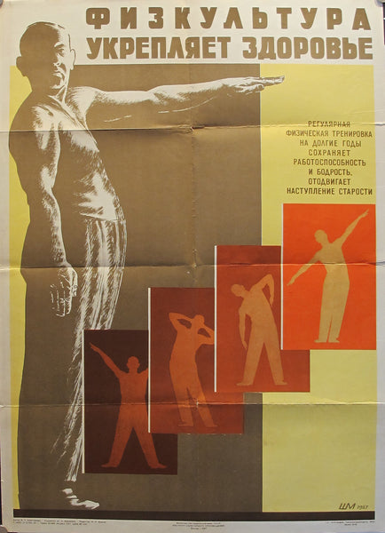 1970s Original Vintage Russian Fitness Poster - Unknown