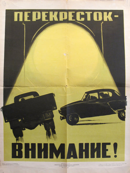 1963 Original Russian Poster, Driving Safety - Attention at the Intersection!