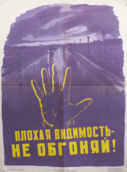1962 Original Russian Poster, Driving Safety - Road Visibility