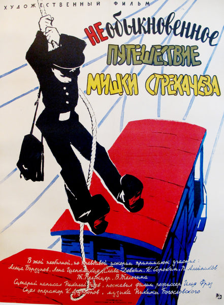 "1959 Original Russian Movie Poster - ""The Unusual Voyage of Mishka Strekachyov"""