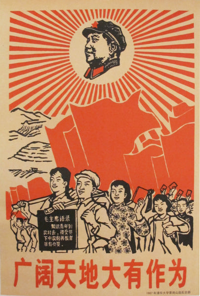 1967 Chinese Propaganda Poster Reprint, Vast World of Accomplishments